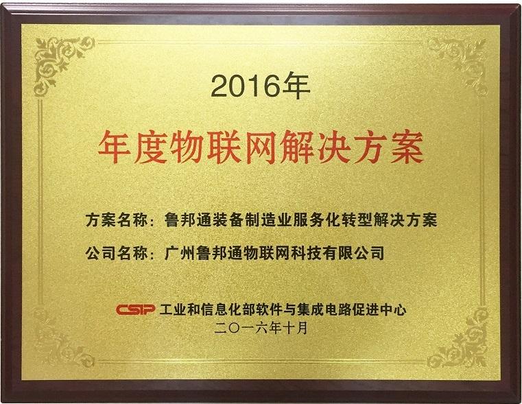 2016工信部年度解决方案大奖证书